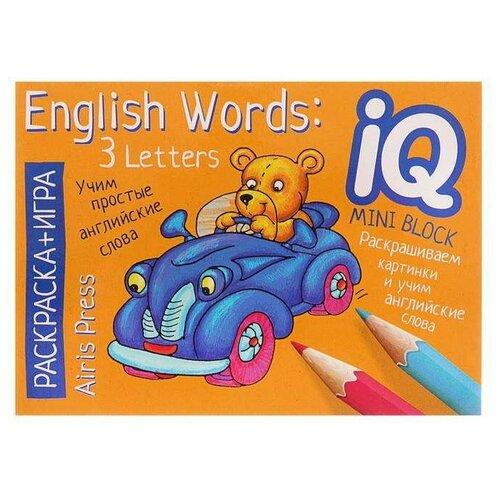 Купить Раскраска-игра. Учим слова из 3 букв, Айрис-Пресс, Учебные пособия