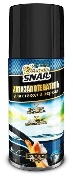 Golden Snail Антизапотеватель, GS 4122, 210 мл