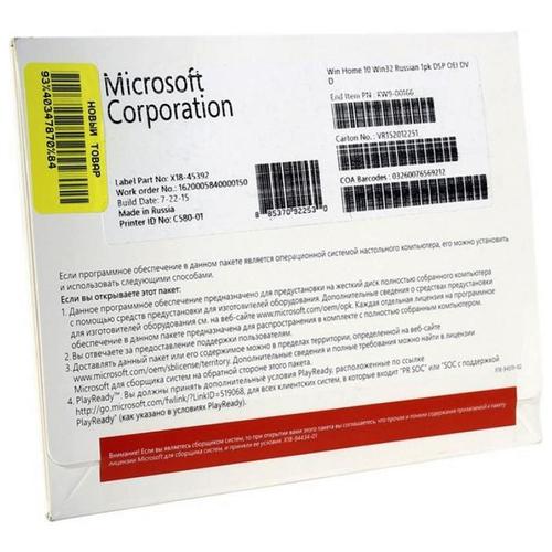 Microsoft Windows 10 Home 32-bit OEM, лицензия и носитель, русский, устройств: 1, кол-во лицензий: 1, срок действия: бессрочная, DVD