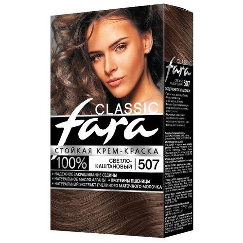 Fara Classic Стойкая крем-краска для волос, 507, светлый каштан fara classic стойкая крем краска для волос 500 блондор