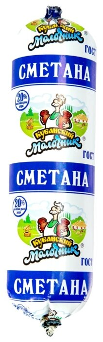 Кубанский молочник Сметана 20%