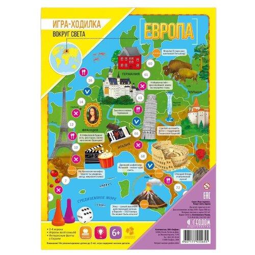 Настольная игра ГеоДом Вокруг света. Европа геодом карта мира настольная для малышей вокруг света со смешариками 58х38 см лам геодом
