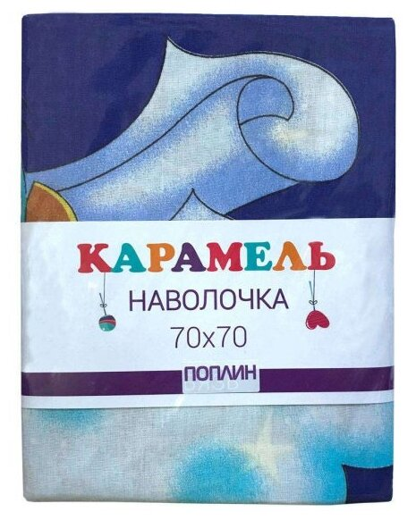 Наволочка Карамель Поплин рис.1605 70 х 70 см