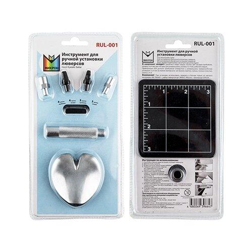 Micron Инструмент для ручной установки люверсов RUL-001 серебристый/черный