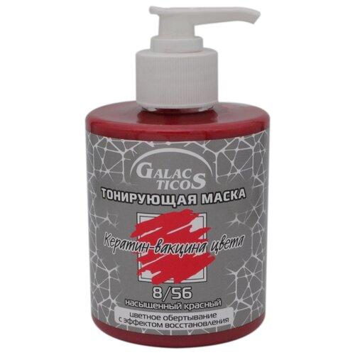 GALACTICOS Маска для волос тонирующая Кератин-вакцина цвета 8/56 Насыщенный красный, 320 мл galacticos маска для волос