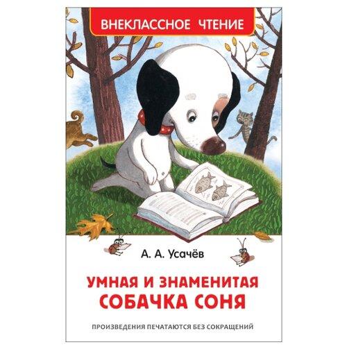 Усачев А. Внеклассное чтение. Умная и знаменитая собачка Соня усачев а а усачев а знаменитая собачка соня