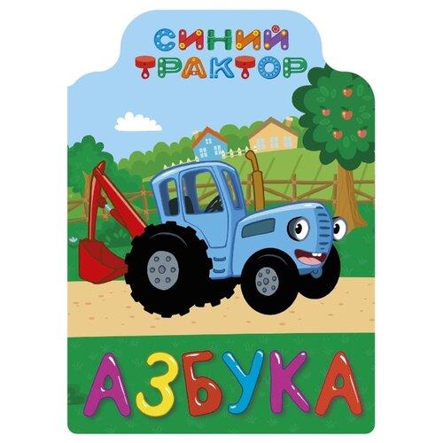 Синий трактор. Азбука книжки картонки проф пресс книжка вырубка синий трактор день и ночь