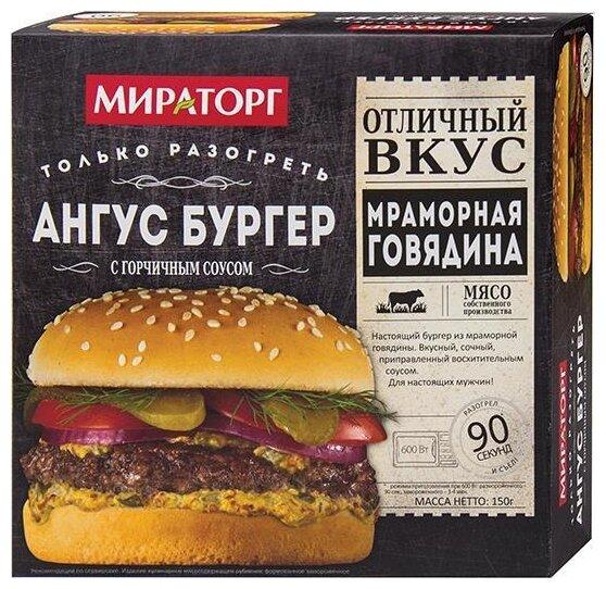 Мираторг Замороженный ангус бургер с горчичным соусом 150 г