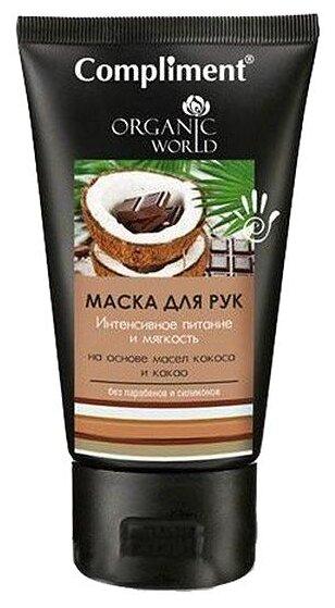 Маска для рук Compliment Organic World Интенсивное питание