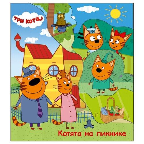 Купить Три кота. Котята на пикнике, Проф-Пресс, Книги для малышей