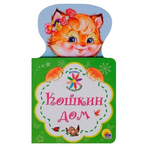 Купить Книжка для малышей. Кошкин дом, Prof-Press, Книги для малышей