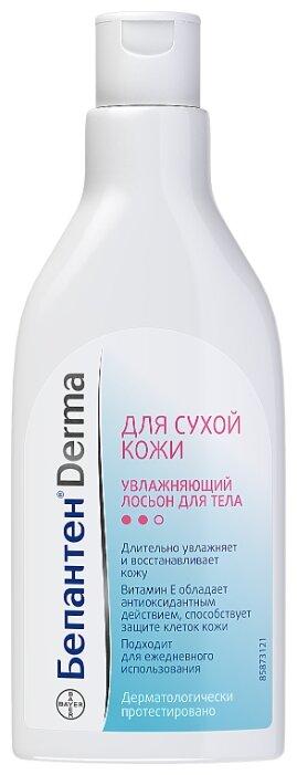Лосьон для тела Бепантен (Bayer) Derma увлажняющий