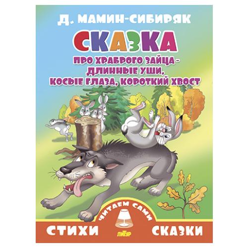 Мамин-Сибиряк Д.