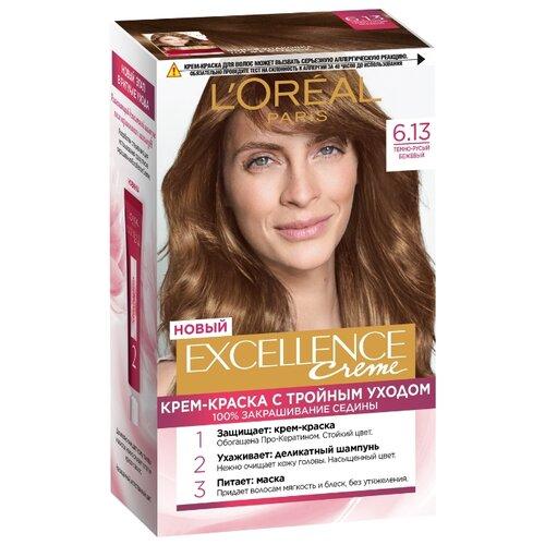 L'Oreal Paris Excellence стойкая крем-краска для волос, 6.13, Тёмно-русый бежевый l oreal paris excellence стойкая крем краска для волос excellence оттенок тёмно русый бежевый
