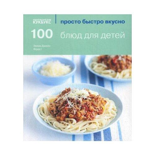 Эмма Джейн Фрост 100 блюд для детей , Кукбукс, Книги для родителей  - купить со скидкой