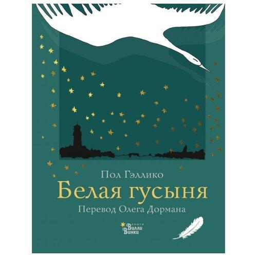 Гэллико П. Белая гусыня , Вилли Винки, Детская художественная литература  - купить со скидкой