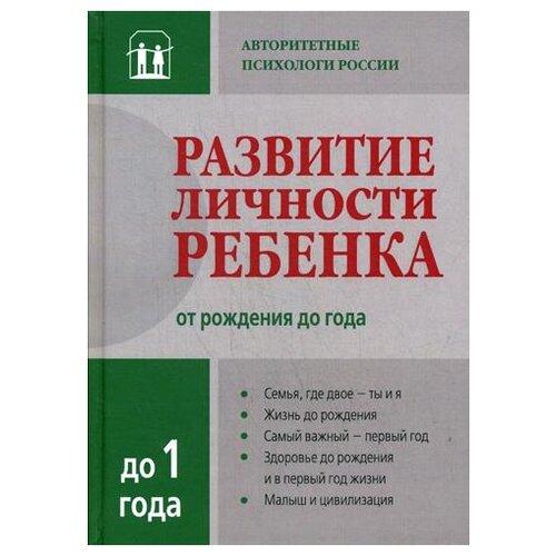 Развитие личности ребенка от рождения до года. 3-е изд. иванова лилия викторовна я мама здоровье и развитие ребенка от рождения до года