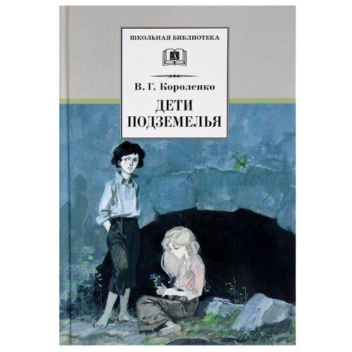 Купить Короленко В. Г. Школьная библиотека. Дети подземелья , Детская литература, Детская художественная литература