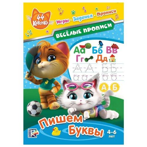 Купить 44 котенка. Пишем буквы, ND Play, Учебные пособия