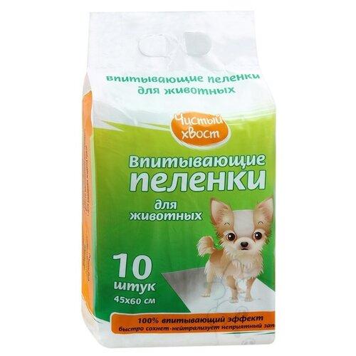 Пеленки для собак впитывающие Чистый хвост 56485/CT604510 45х60 см 10 шт. пеленки для собак впитывающие чистый хвост 68636 ct4560200 60х45 см 200 шт