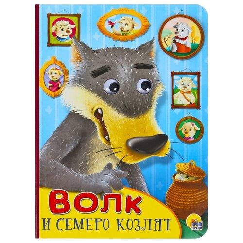 Купить Волк и семеро козлят, Проф-Пресс, Книги для малышей