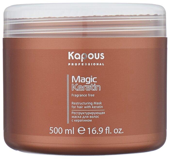 Kapous Professional Fragrance free Маска реструктурирующая Magic Keratin, 500 мл