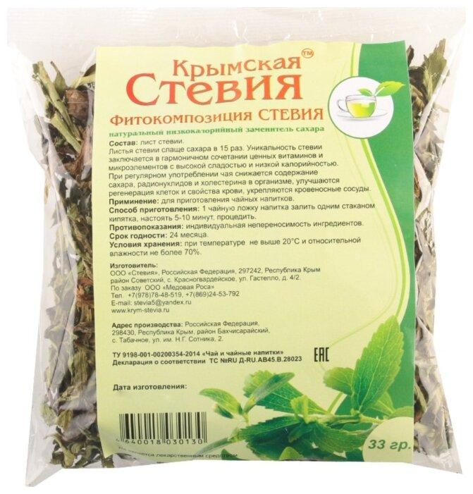 Крымская стевия сахарозаменитель Листья стевии листья