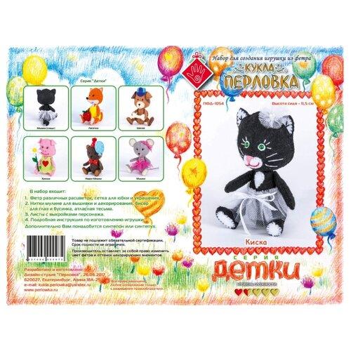 Купить Перловка Набор для создания мягкой игрушки Киска (ПФД-1054), Изготовление кукол и игрушек