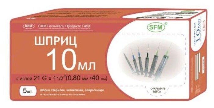 Шприц SFM трехкомпонентный 21G (0.8 мм х 40 мм), 10 мл