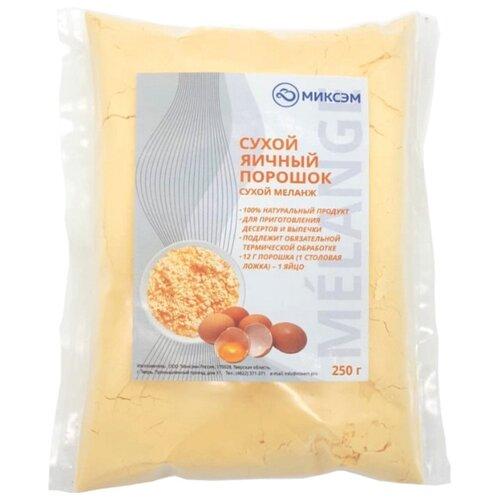 Сухой яичный порошок, меланж, 0,25 кг