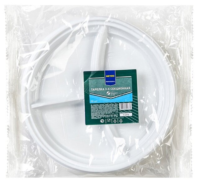 METRO PROFESSIONAL Тарелка 3 секции одноразовая пластиковая