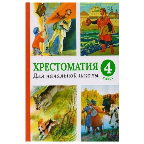 Купить Хрестоматии для начальной школы. Хрестоматия для начальной школы, 4 класс, Machaon, Детская художественная литература