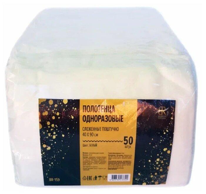 Brarus Professional полотенца одноразовые УТ000003508