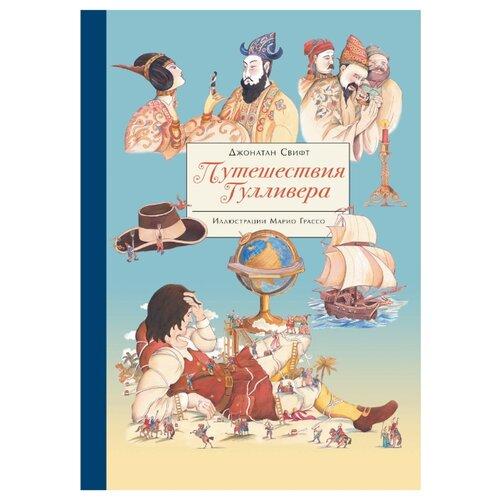 Купить Свифт Дж. Путешествия Гулливера , Стрекоза, Детская художественная литература