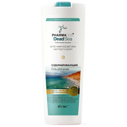 Фото - Гель для душа Витэкс Pharmacos Dead Sea Оздоравливающий, 500 мл aroma dead sea гель эффективный