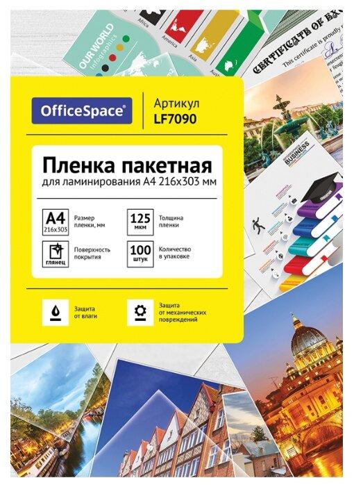 Пакетная пленка для ламинирования OfficeSpace A4 LF7090 125 мкм