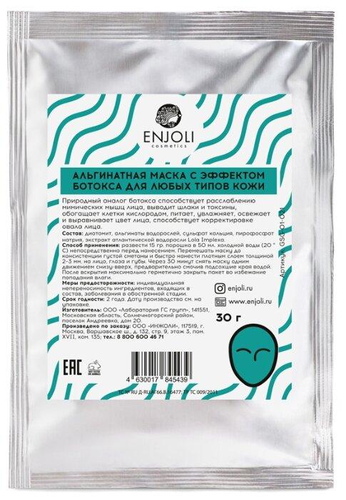 Enjoli cosmetics Альгинатная маска с эффектом Ботокса