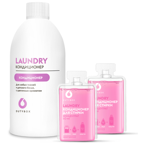 DUTYBOX Кондиционер для белья - 2 капсулы концентрата на 1000 мл готового средства и многоразовая бутылка