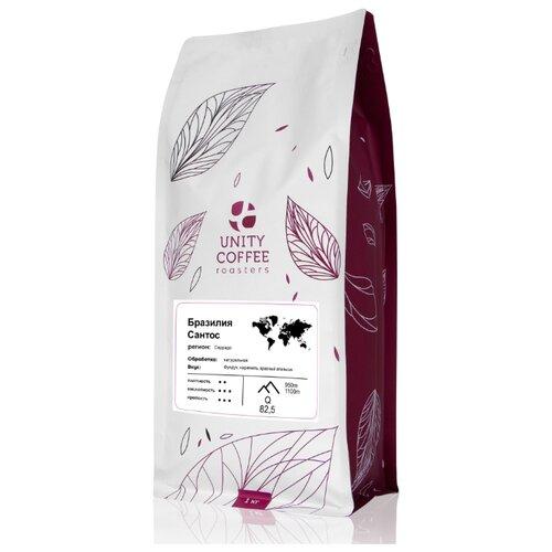 Кофе в зернах Unity Coffee Бразилия Сантос, 1 кг