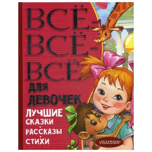 Маршак С.Я. Все-все-все для девочек , АСТ, Детская художественная литература  - купить со скидкой