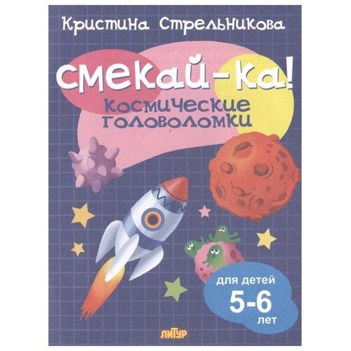 Купить Стрельникова К. Смекай-ка! Космические головоломки (для детей 5-6 лет) , Литур, Книги с играми