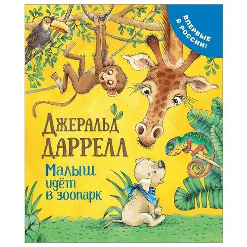 Даррелл Дж. Малыш идет в зоопарк , РОСМЭН, Книги для малышей  - купить со скидкой