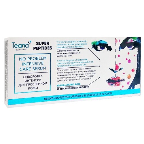 Teana Сыворотка Интенсив для проблемной кожи No Problem Intensive Care Serum, 2 мл, 10 шт. сыворотка интенсив для проблемной кожи super peptides no problem intensive care serum 10 2мл