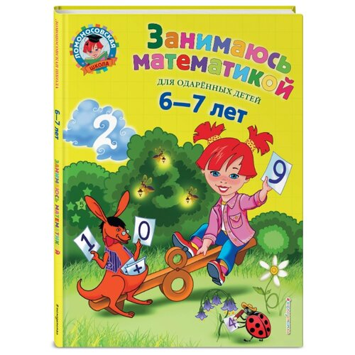 Купить Сорокина Т.В. Занимаюсь математикой Для одаренных детей 6-7 лет , ЭКСМО, Учебные пособия