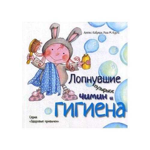 Купить Кабрера А. Здоровые привычки. Лопнувшие пузырьки: Чимин и гигиена , Весь, Книги для малышей