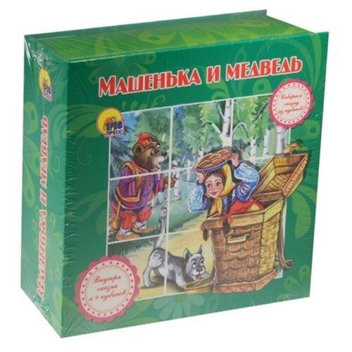 Купить Prof-Press Книжка с кубиками. Машенька и медведь, Книжки-игрушки