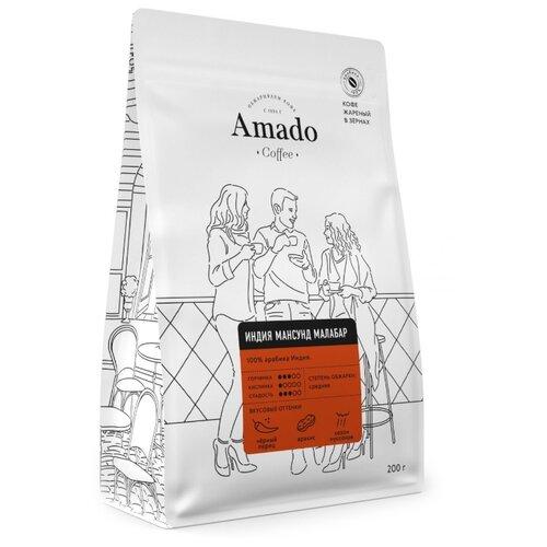 Фото - Кофе в зернах Amado Индия Мансунд Малабар, 200 г кофе в зернах amado вишня 200 г