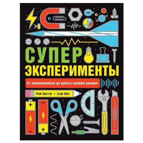 Битти Р., Пит С. Суперэксперименты , РОСМЭН, Познавательная литература  - купить со скидкой