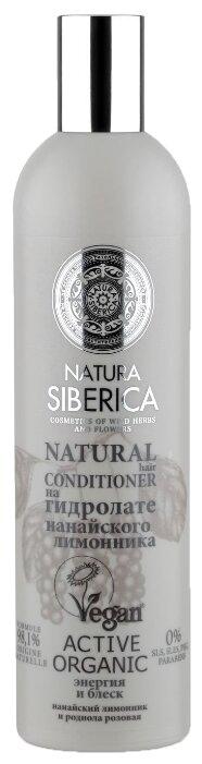 Natura Siberica бальзам Энергия и блеск