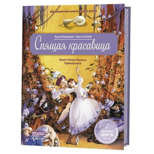 Купить Хэммерле З. Музыкальная классика для детей. Спящая красавица (CD) , Контэнт, Детская художественная литература